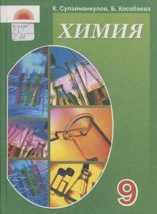 Кыргыз тили китеби 9 класс